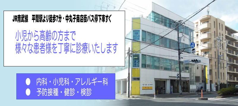 川崎 健 診 クリニック